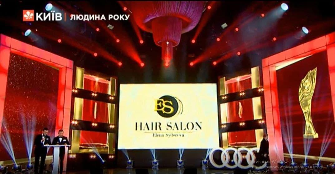 """официальные партнеры """"Человек Года"""" - студия красоты ES, и школа восстановления волос"""