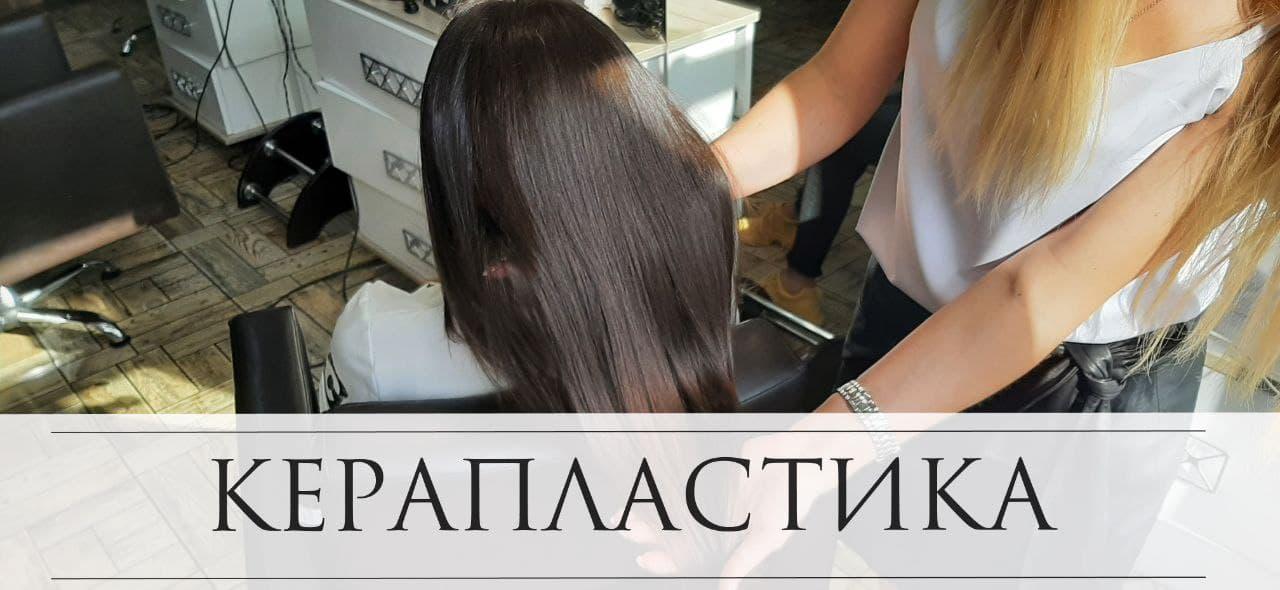 программа восстановления волос, еван, реконструкция волос, керапластика