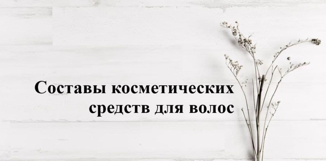 ОНЛАЙН КУРС «Косметическая химия»